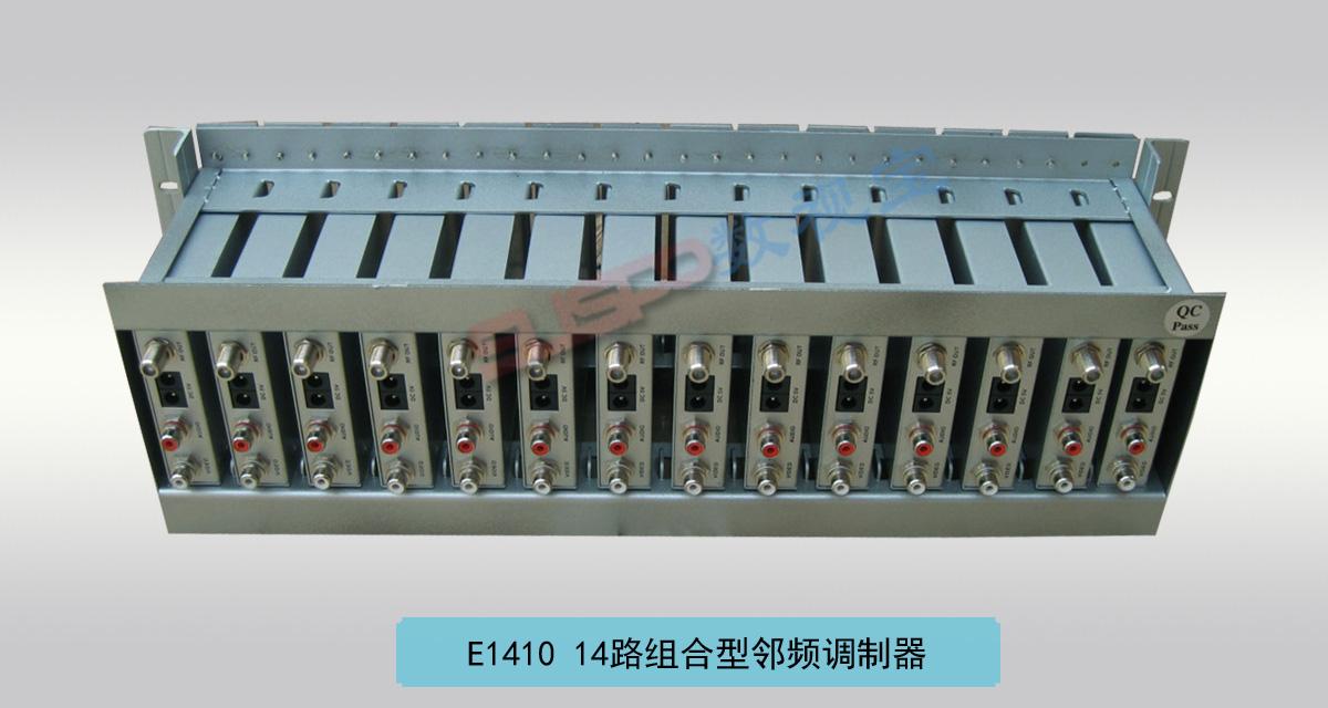 e1410 组合型14路邻频调制器