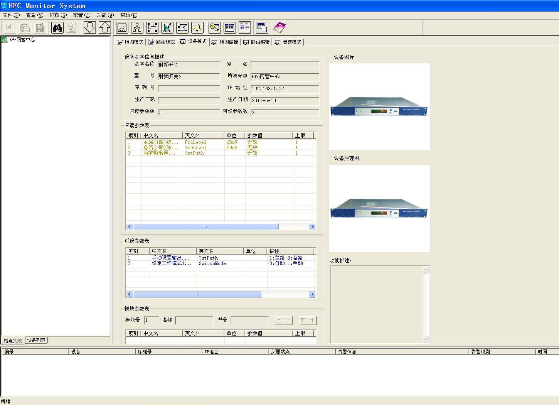射频切换器网管软件