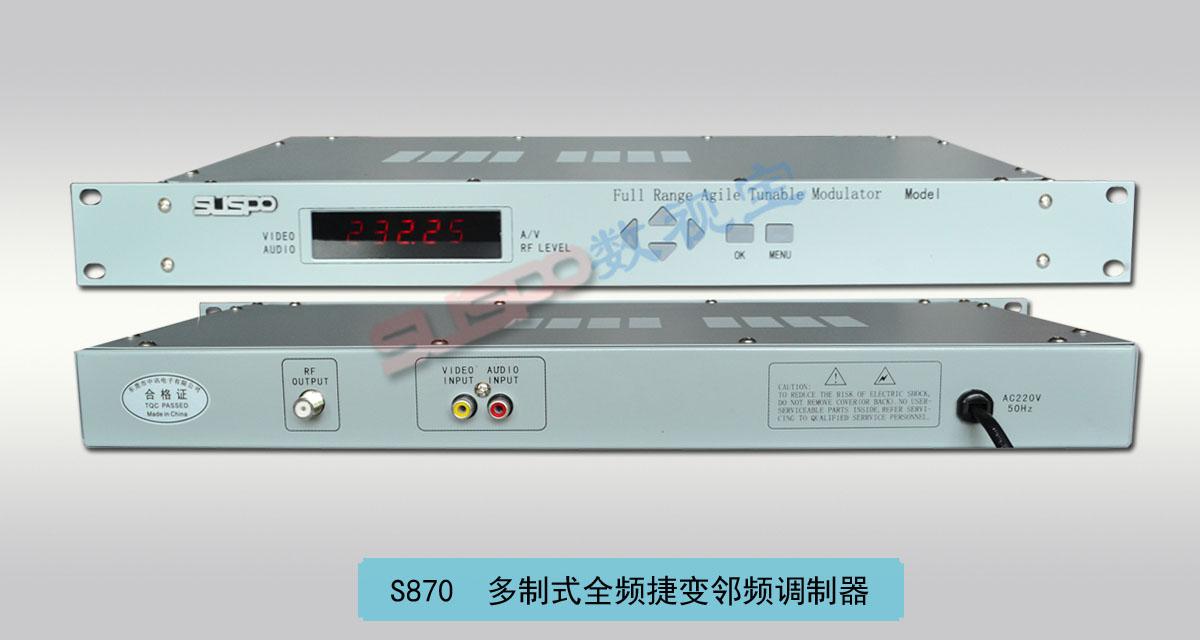 邻频调制器_S870 多制式全频捷变邻频调制器,可选多种制式PAL-D、PAL-B/G、NTSC ...